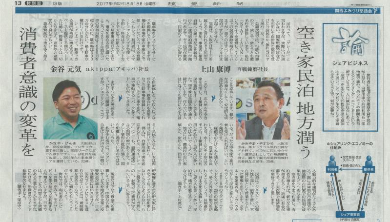 2017年8月18日 読売新聞