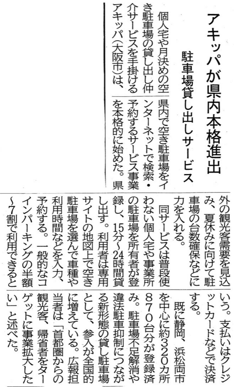 2017年8月3日 静岡新聞