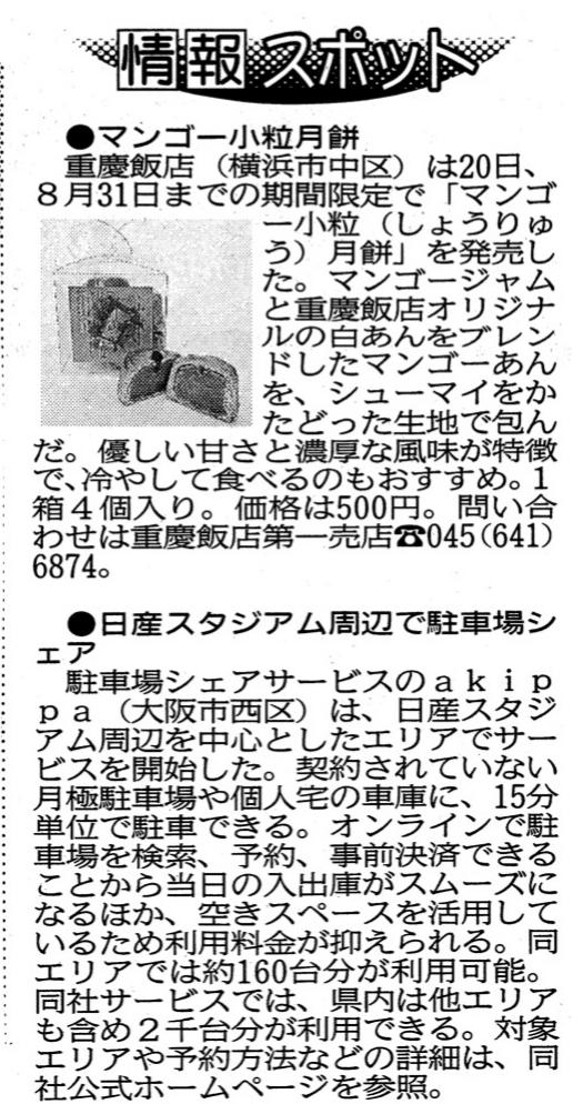 2017年7月21日 神奈川新聞