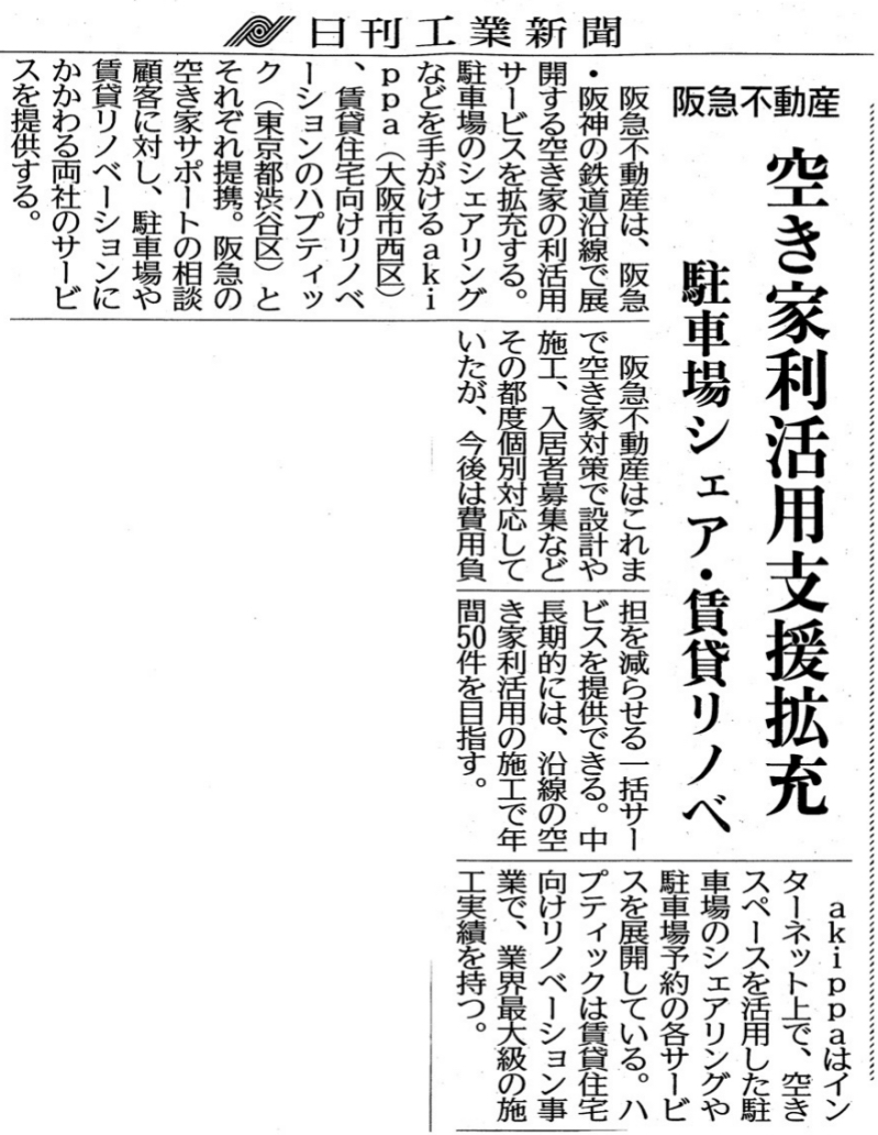 2017年8月9日 日刊工業新聞