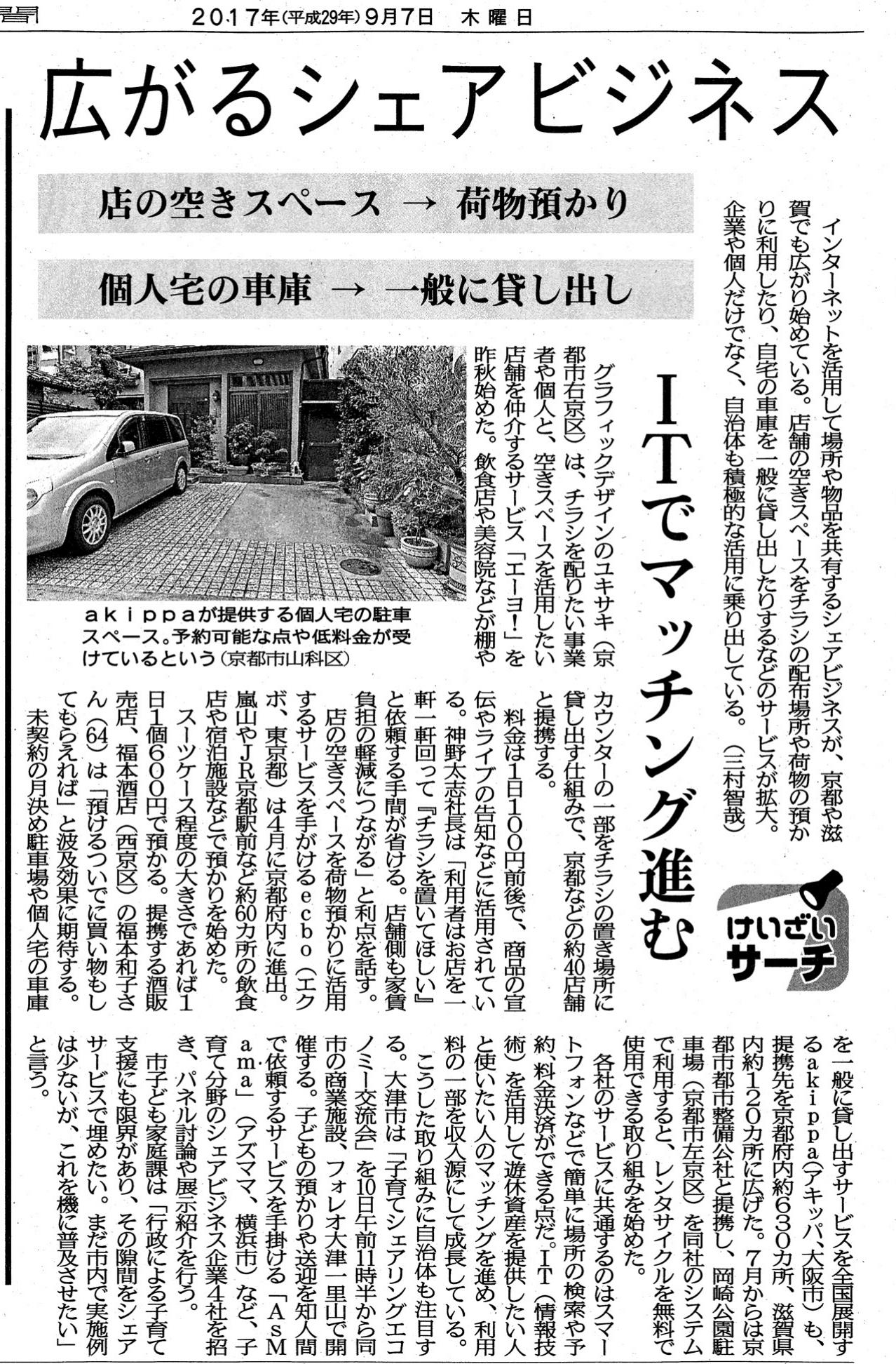 2017年9月7日 京都新聞