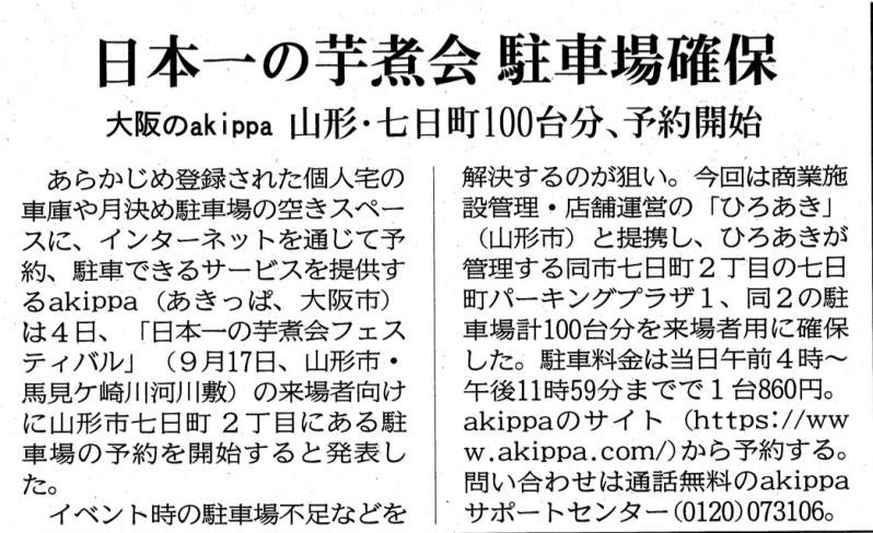 2017年9月5日 山形新聞