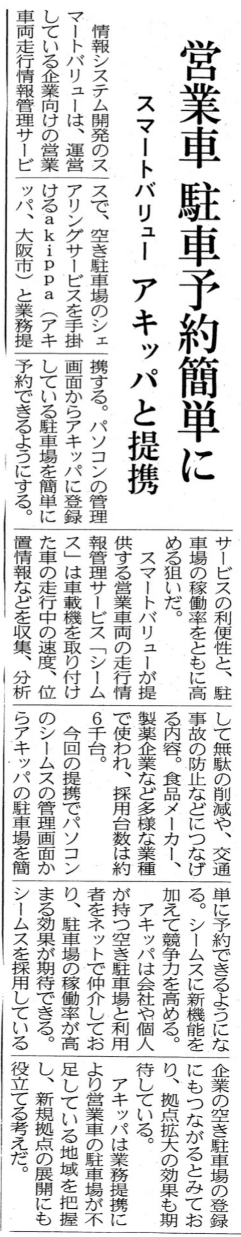 2017年9月1日 日経MJ