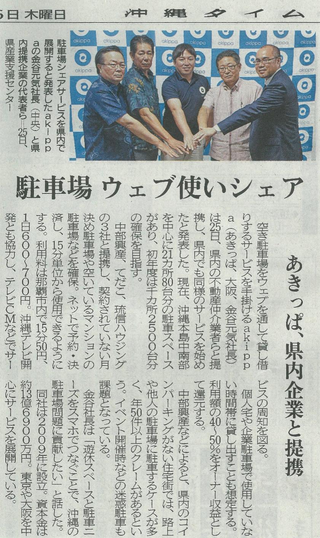 2017年10月26日 沖縄タイムス