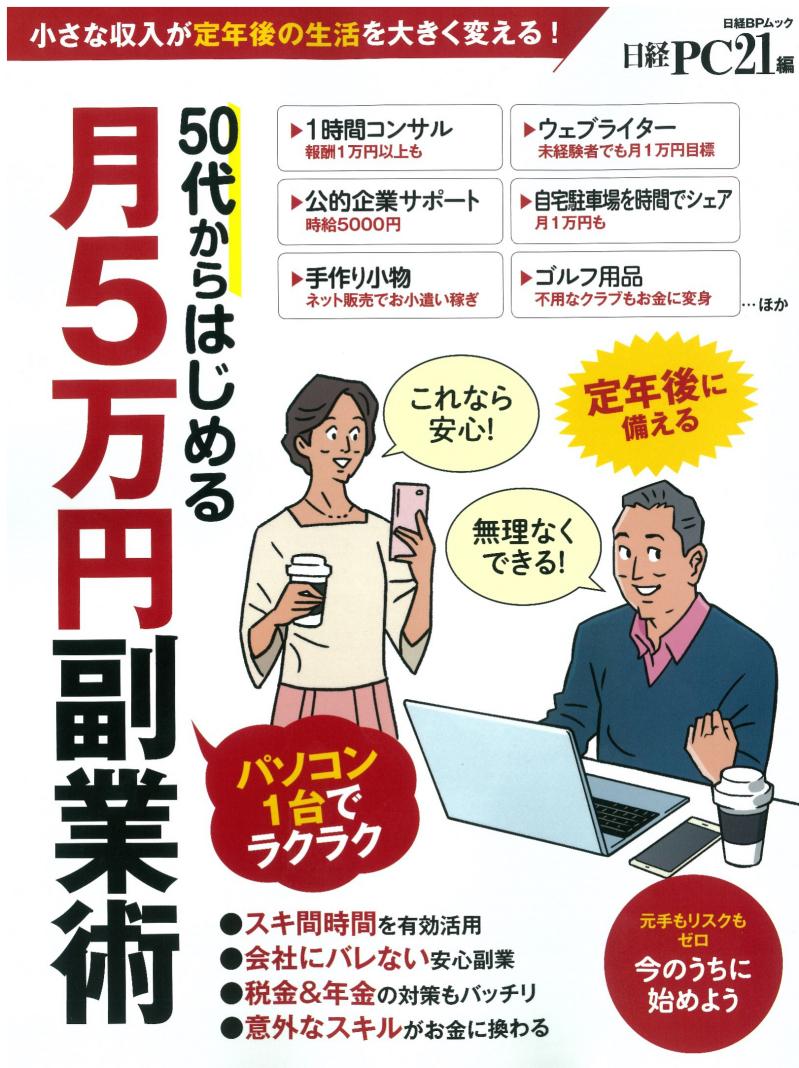 2017年10月17日 50代からはじめる月5万円副業術 表紙