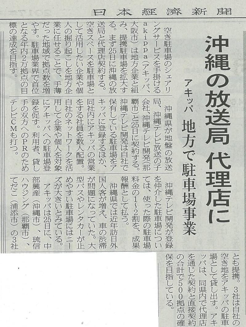 2017年10月25日日本経済新聞(沖縄版)_Fotor