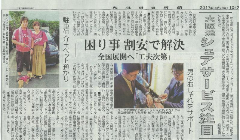 2017年10月29日 大阪日日新聞