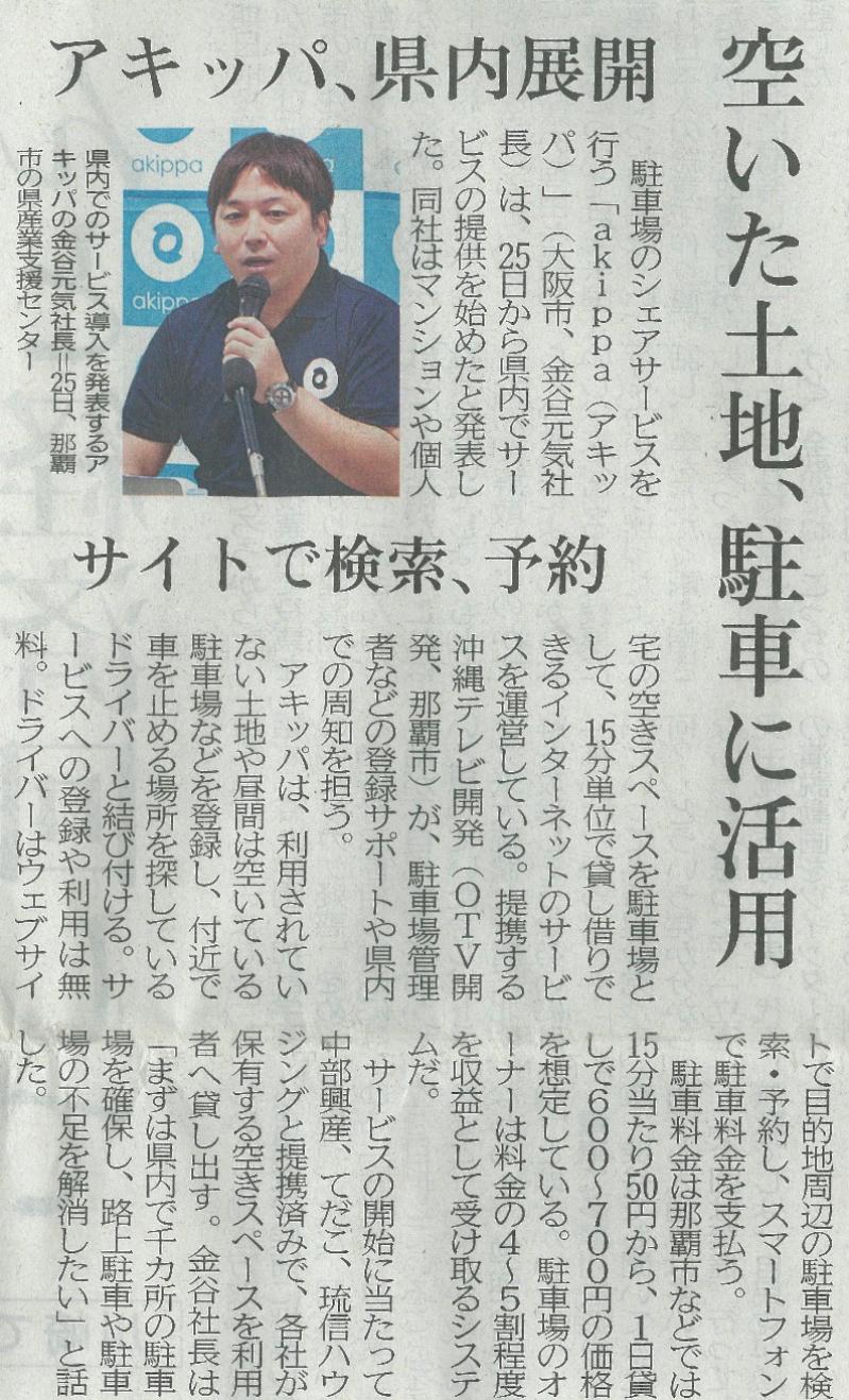 2017年10月26日 琉球新報