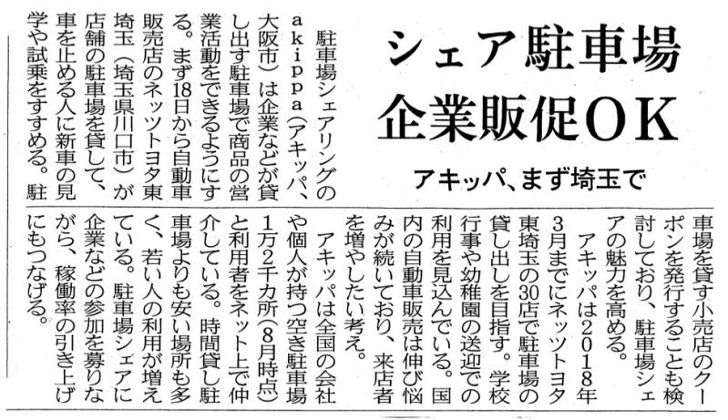 2017年10月18日 日経