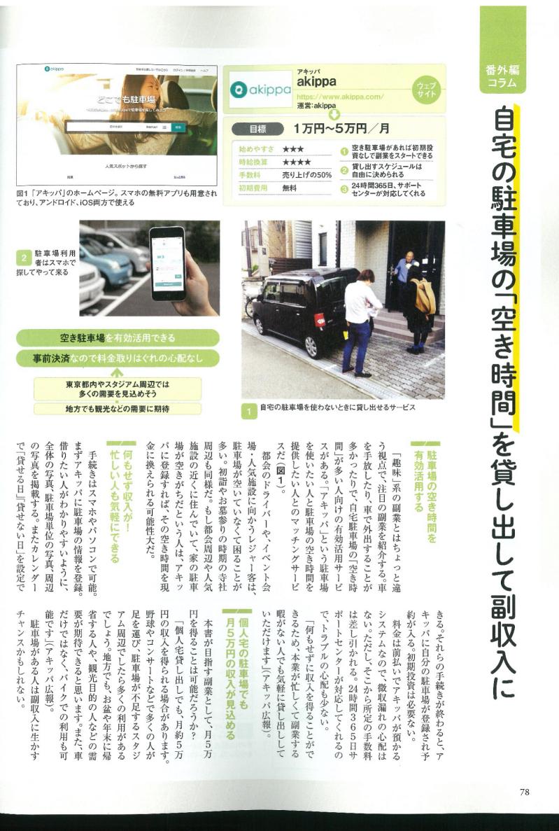 2017年10月17日 50代からはじめる月5万円副業術
