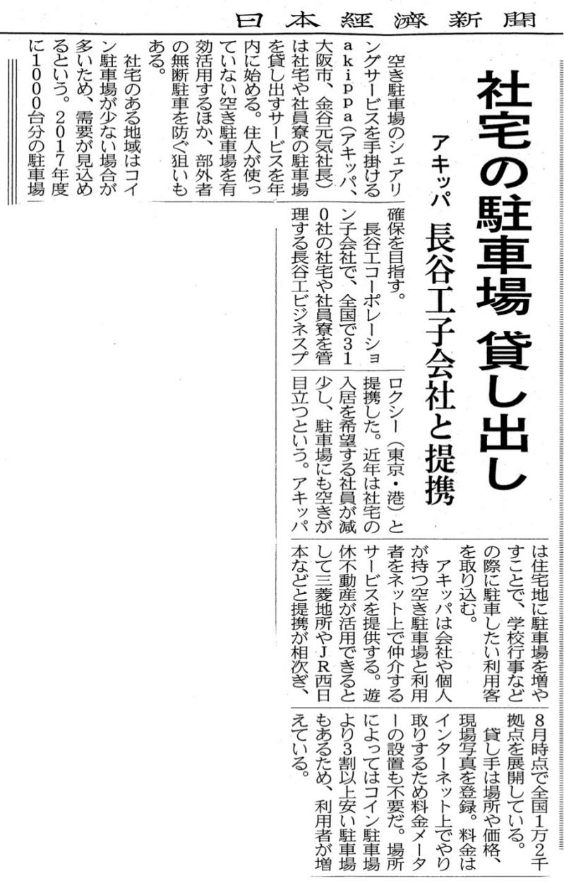 2017年10月2日 日経新聞