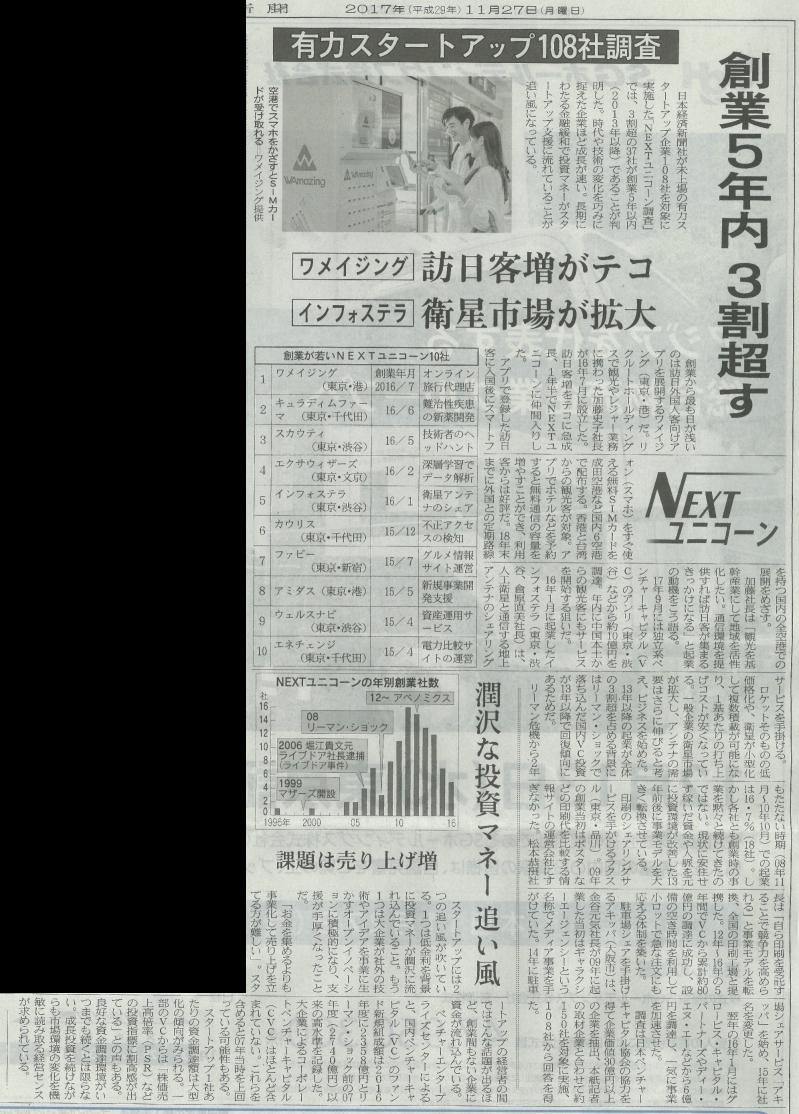2017年11月27日 日本経済新聞_Fotor