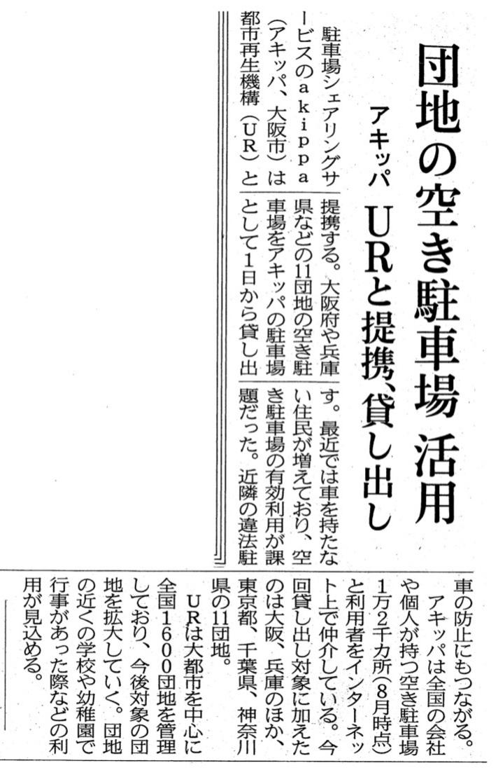 2017年12月1日 日本経済新聞