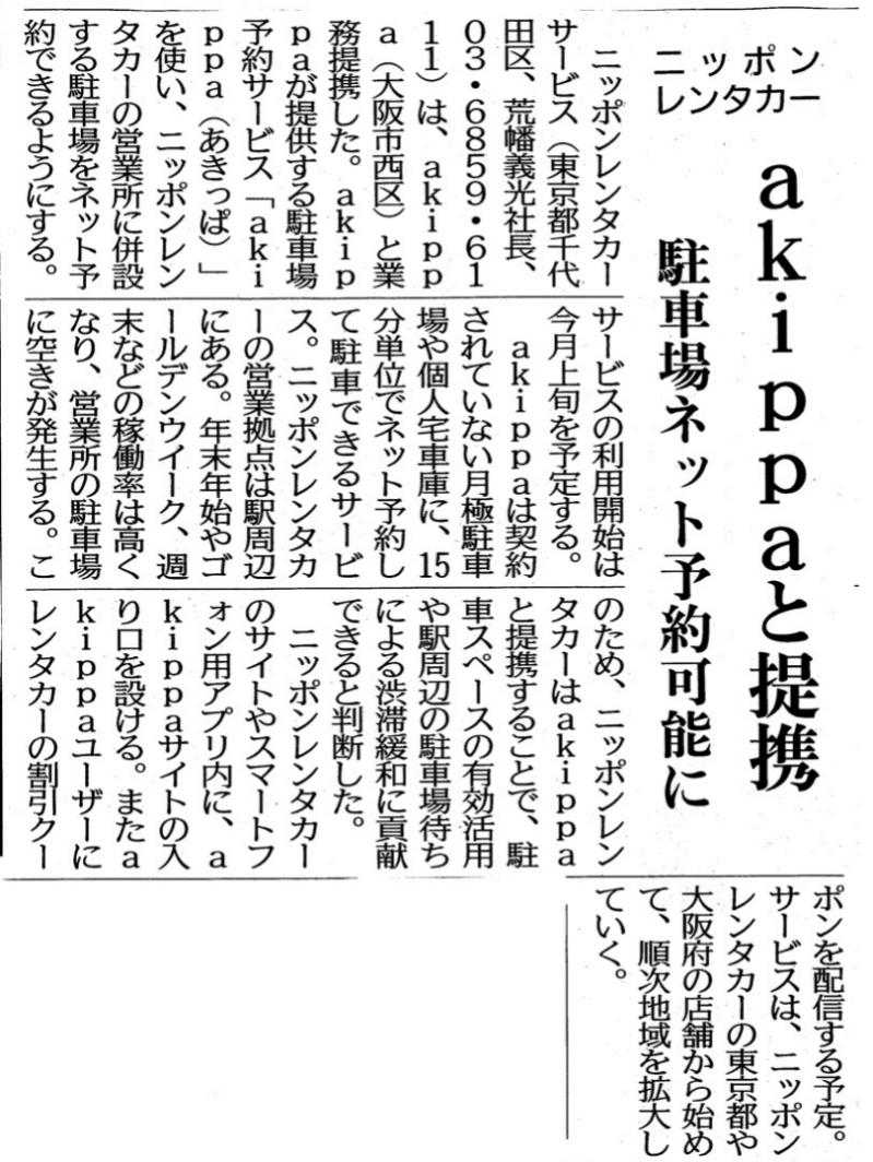 2017年12月6日 日刊工業新聞