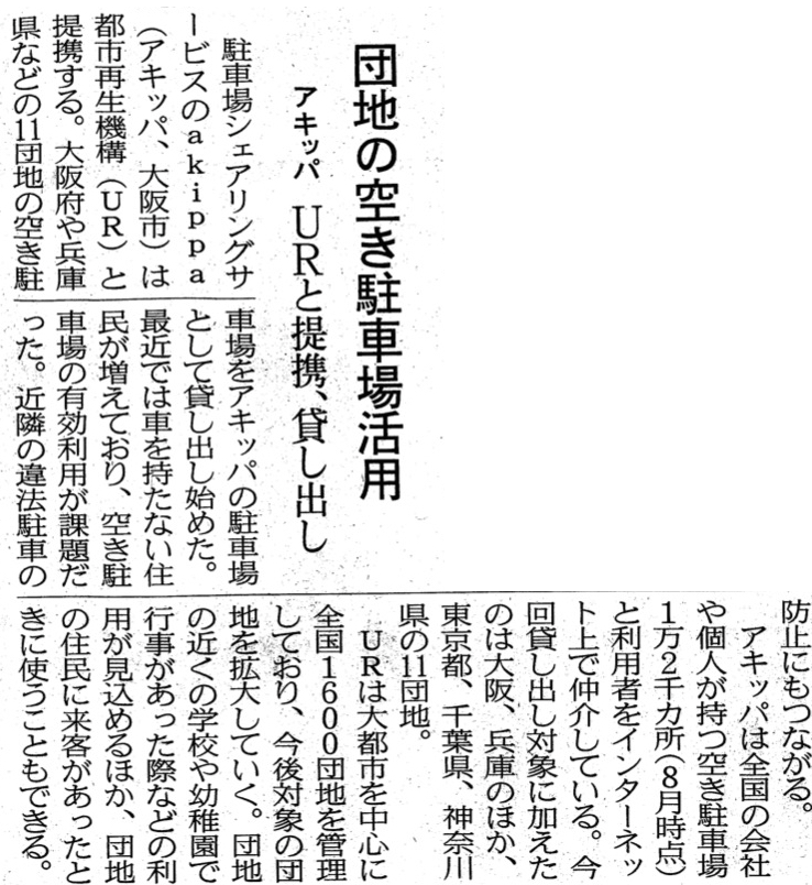 2017年12月6日 日経MJ