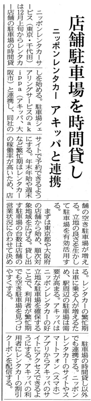 2017年12月8日 日経MJ